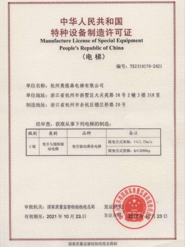奥德森特种设备制造许可证